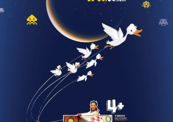 to the moon performance macau poster