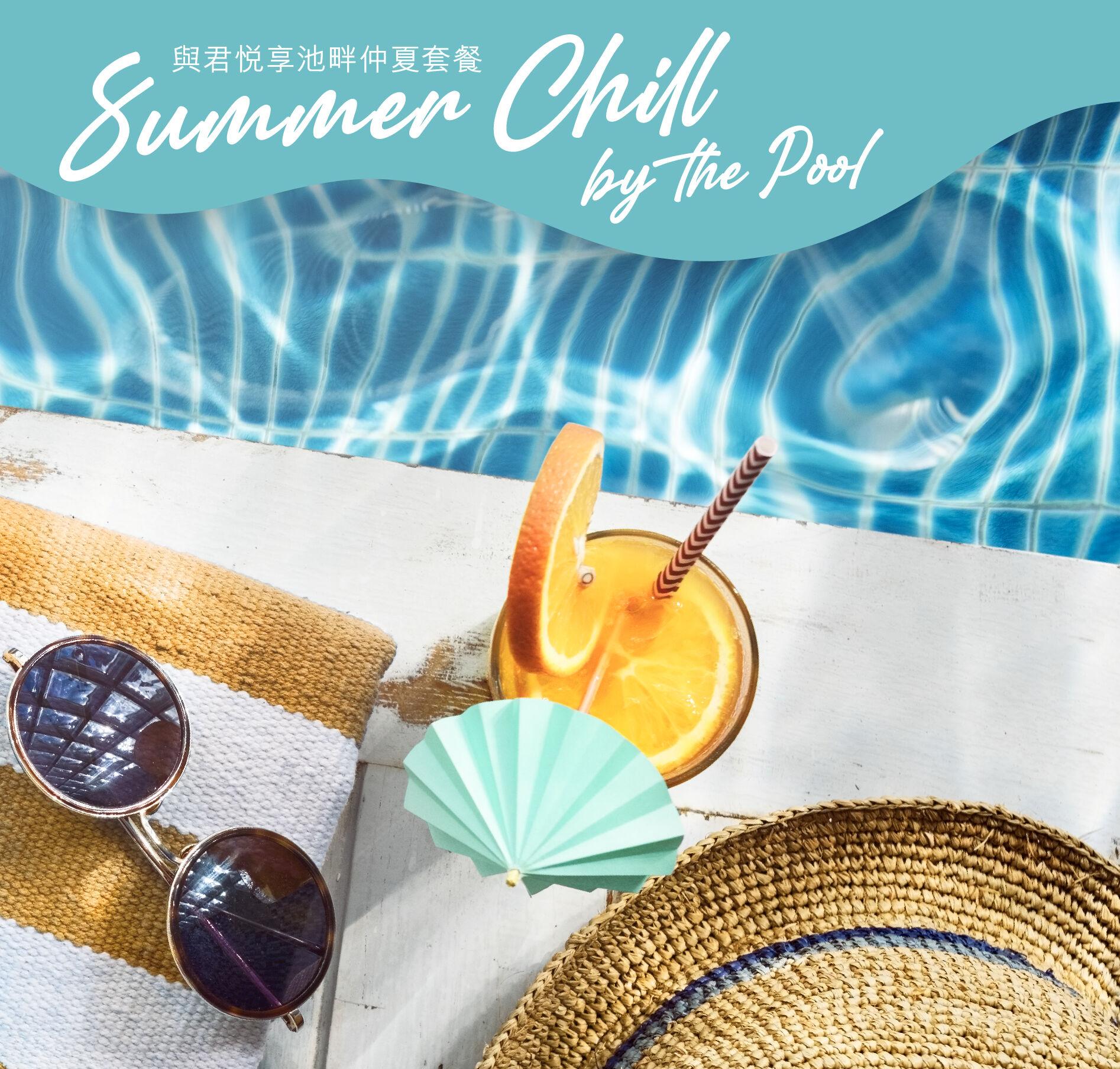 Summer Chill by the Pool Grand Hyatt Macau Poster