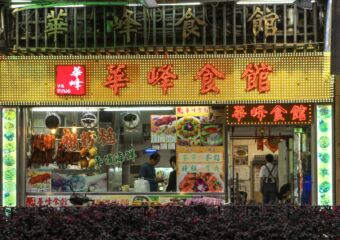 Wa Fong Restaurant Taipa Outdoor at Night Macau Lifestyle