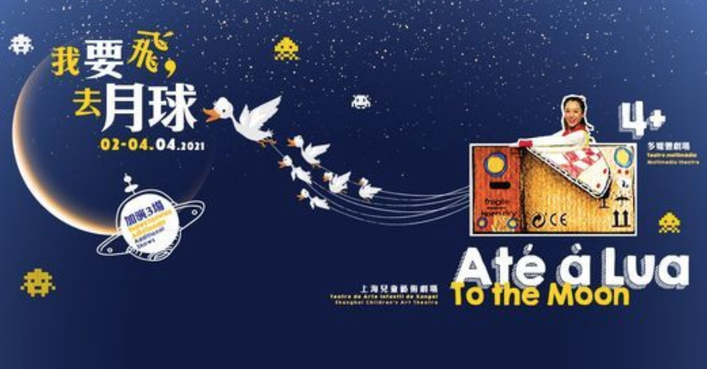 to the moon performance banner