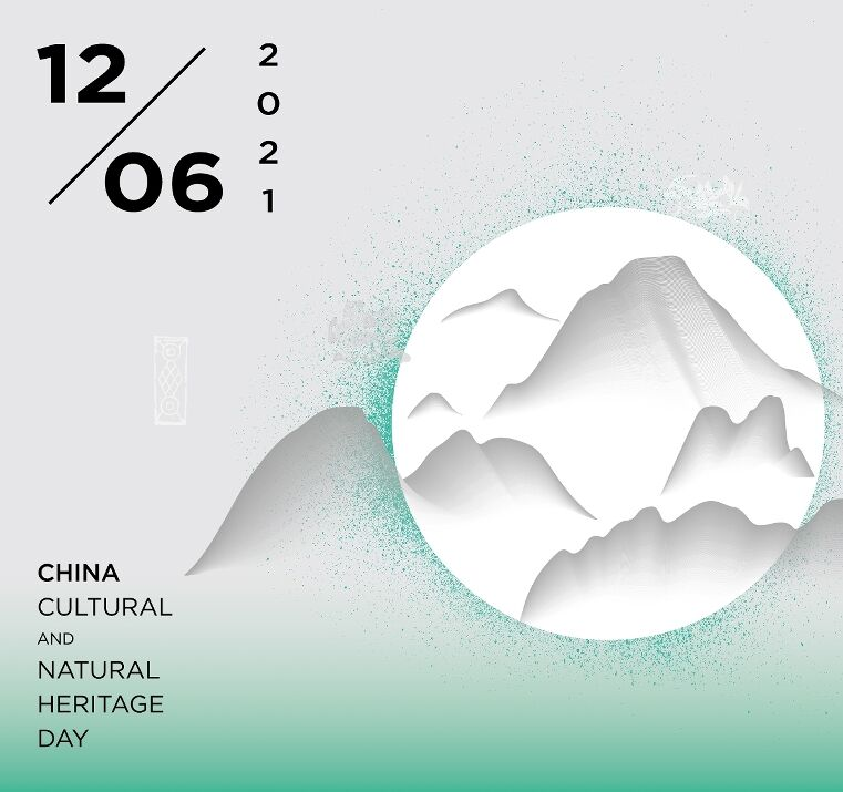 China Cultural and Natural Heritage Day 2021 Poster