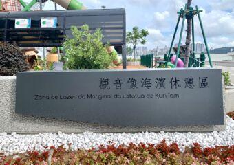 Kun iam Statue Waterfront Leisure Area
