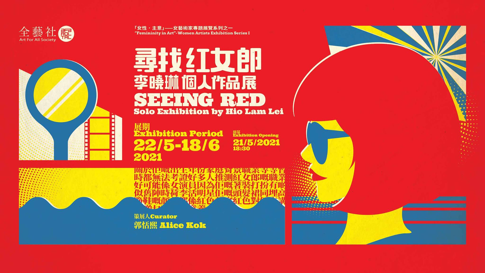 Seeing Red Solo Exhibition at AFA Poster
