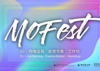 MOFEST 2021 Festival Banner