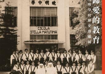 Macao Museum School Exhibition Poster July 2021