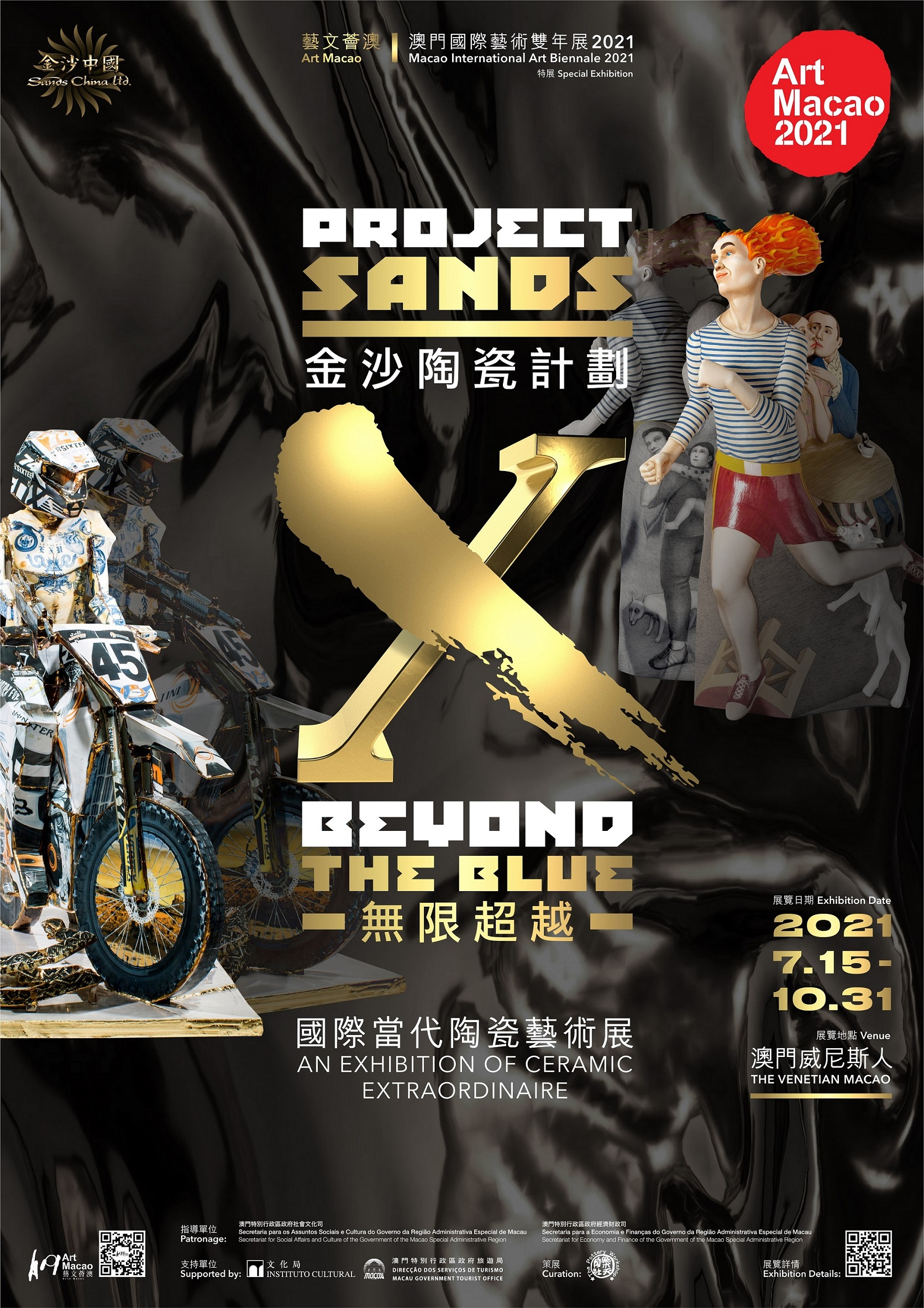 Project SandX beyond the blue Poster this weekend Macau
