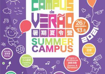 Summer Camp Casa de Portugal Poster